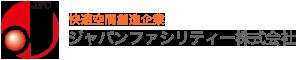 ジャパンファシリティー株式会社